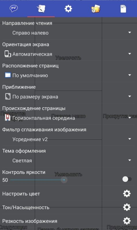 Скриншот Perfect Viewer для Android