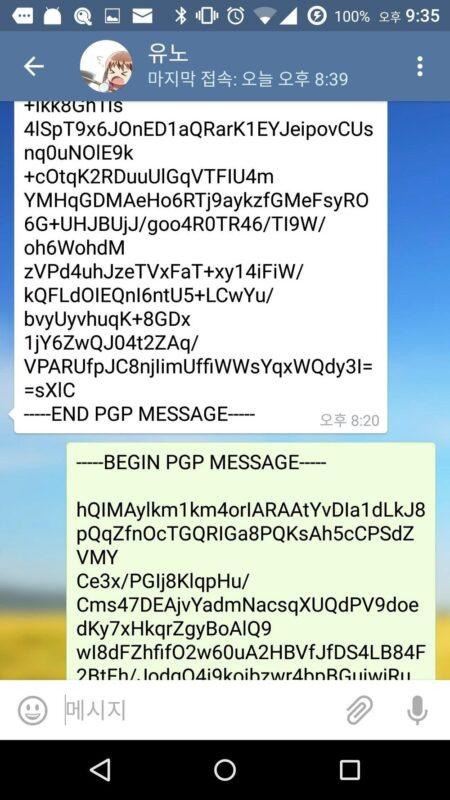 Скриншот PGPClipper для Android