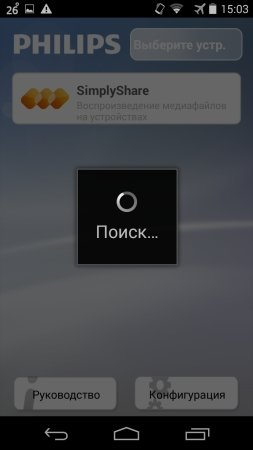 Скриншот Philips MyRemote для Android