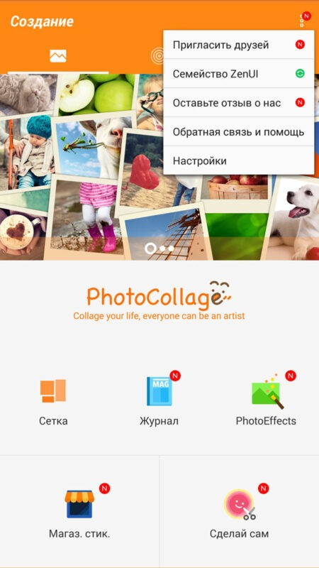 Скриншот Photo Collage для Android