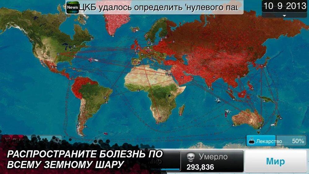 Скриншот Plague Inc для Android