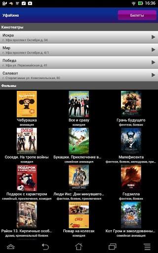 Скриншот Планета Кино IMAX для Android