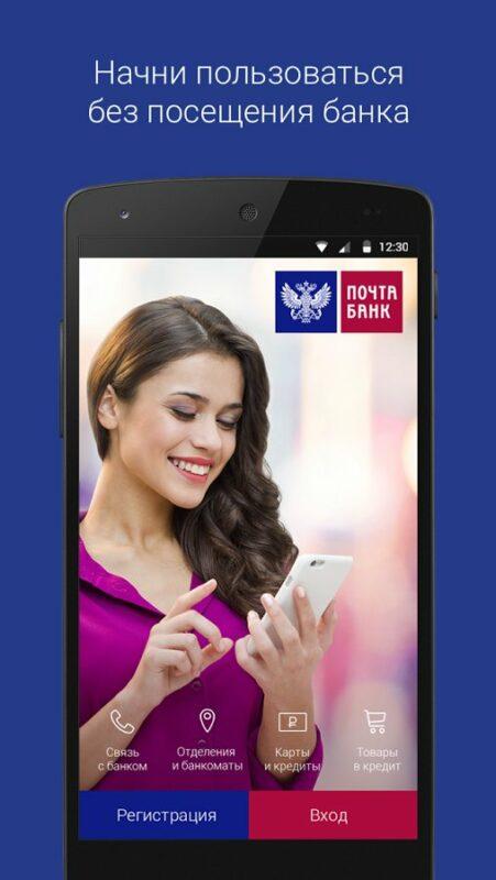Скриншот Почта Банк для Android
