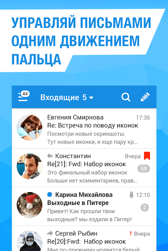 Скриншот Почта Mail.Ru для Android