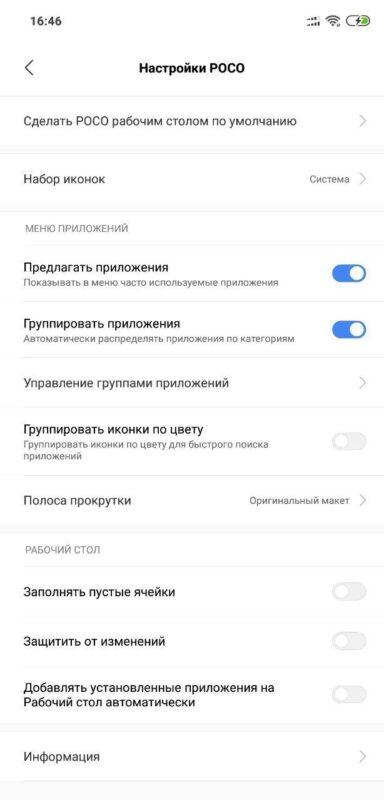 Скриншот POCO Launcher для Android
