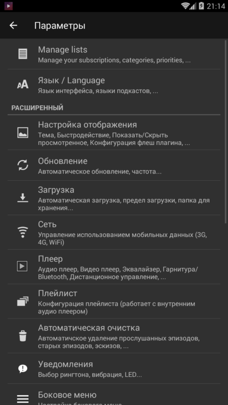 Скриншот Podcast Addict для Android
