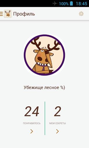 Скриншот Подслушано official для Android