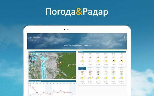 Скриншот Погода и Радар для Android
