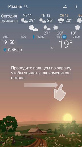 Скриншот Погода YoWindow для Android
