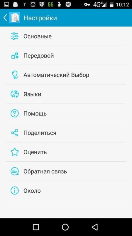 Скриншот Поиск Дубликатов Файлов для Android