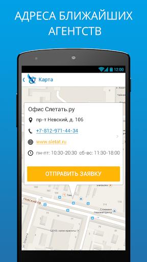 Скриншот Поиск туров от Слетать.ру для Android