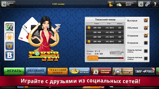 Скриншот Poker Jet: Техасский Покер для Android