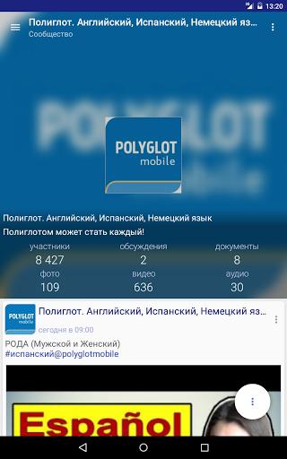 Скриншот Полиглот ВКонтакте для Android