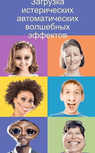 Скриншот Поменяй лицо 2 для Android