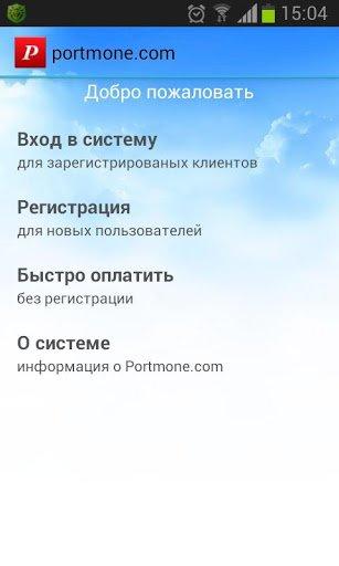 Скриншот Portmone для Android