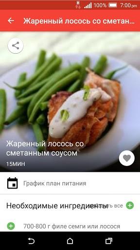 Скриншот Поваренная книга рецептов для Android