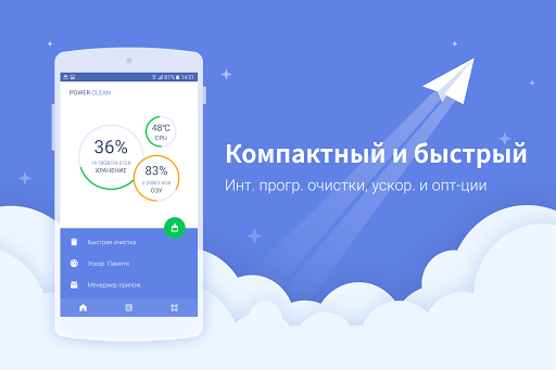 Скриншот Power Clean для Android