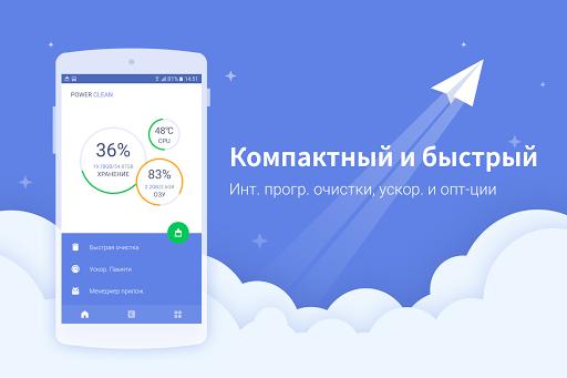 Скриншот Power Clean для Android