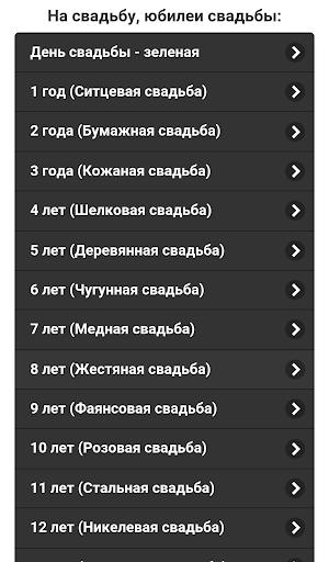 Скриншот Поздравления с праздником СМС для Android