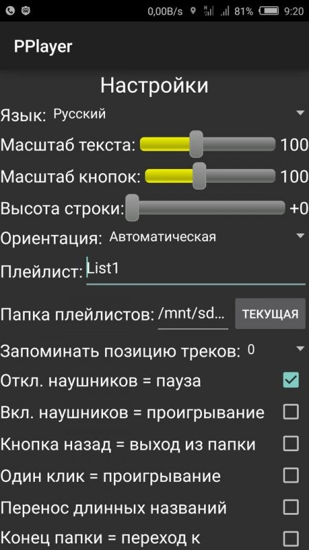 Скриншот PPlayer для Android