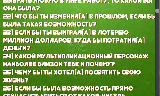 Скриншот Правда или действие для Android
