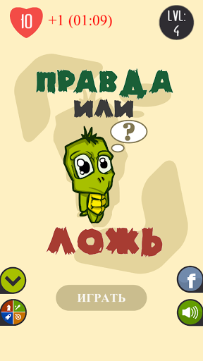 Скриншот Правда или Ложь для Android
