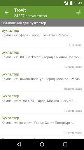 Скриншот Предложения о работе для Android