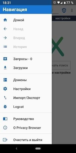 Скриншот Privacy Browser для Android