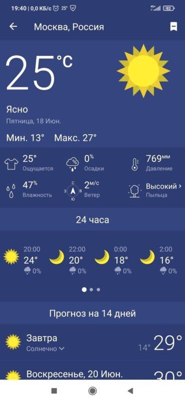 Скриншот Прогноз погоды и Радар Live Clime для Android