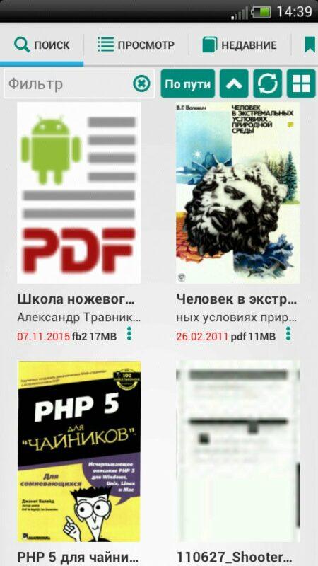 Скриншот PRO Lirbi Reader для Android