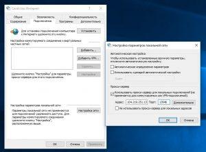 Настройка прокси в Windows