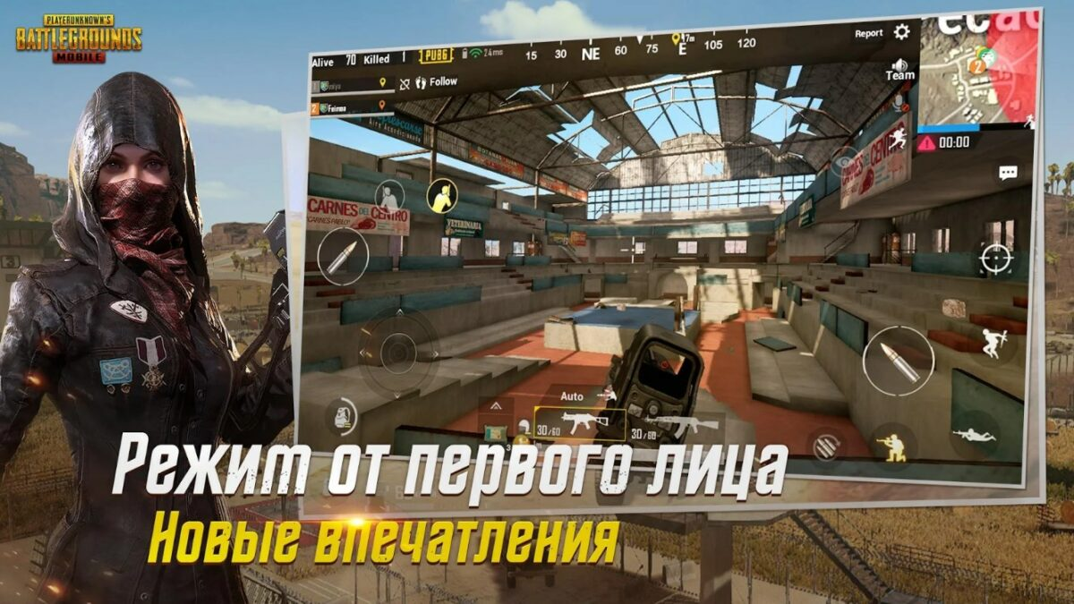 Скриншот PUBG MOBILE для Android