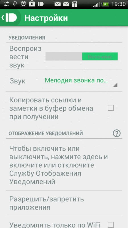 Скриншот Pushbullet для Android