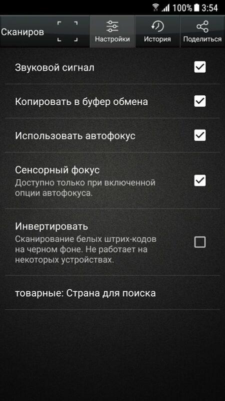 Скриншот QR Code Reader для Android
