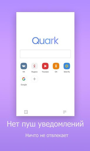 Скриншот Quark Browser для Android