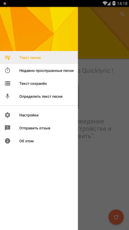 Скриншот QuickLyric для Android
