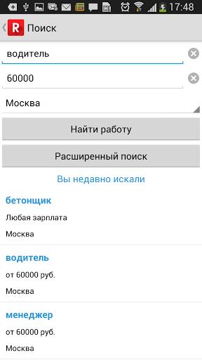 Скриншот Работа.ру — Поиск работы для Android