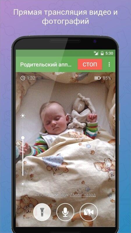 Скриншот Радионяня 3G для Android
