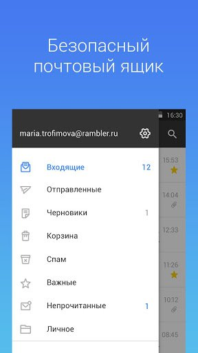 Скриншот Рамблер.Почта для Android