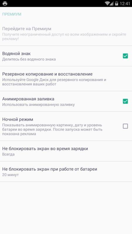 Скриншот Раскраска для меня для Android