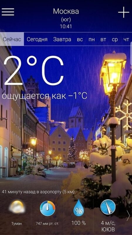 Скриншот Расписание Погоды (RP5) для Android