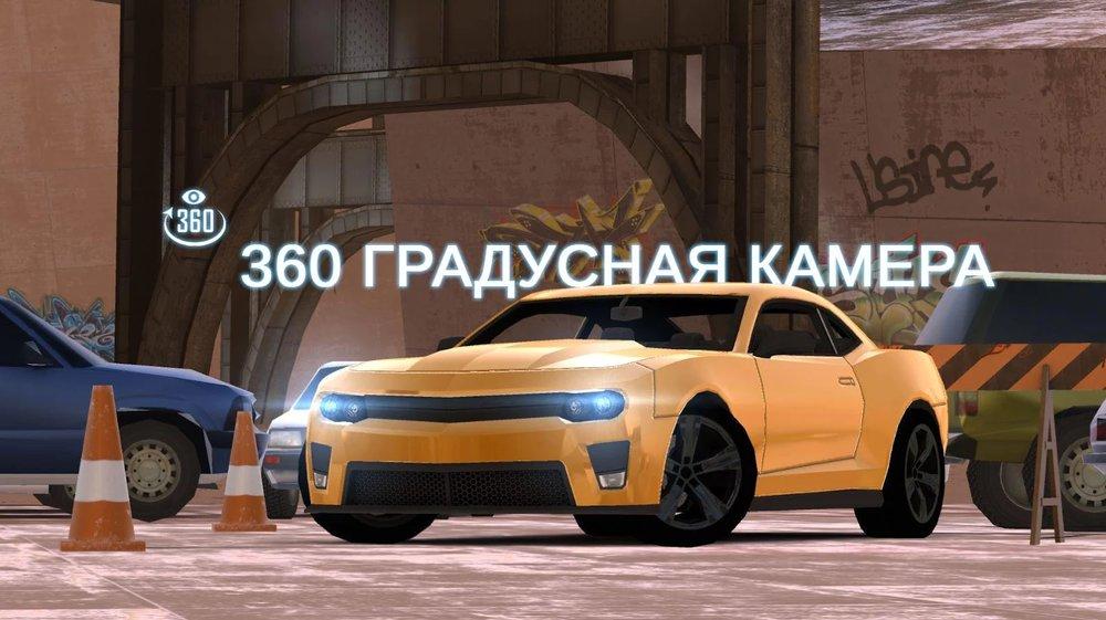 Скриншот Real Car Parking 2017 для Android