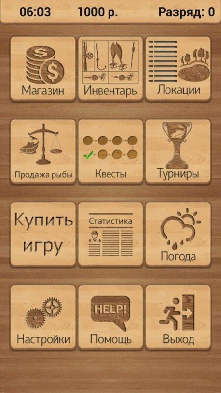 Скриншот Реальная Рыбалка для Android