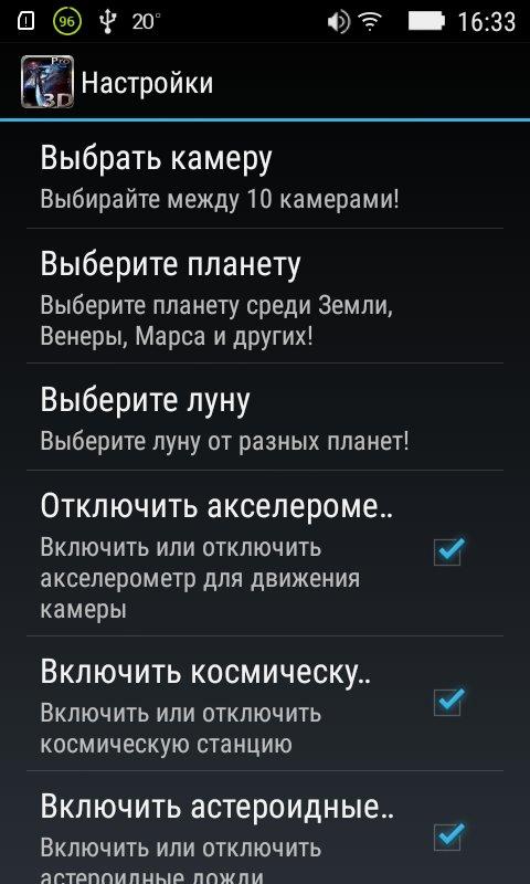 Скриншот Реальный Космос 3D Pro для Android