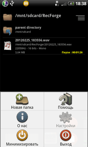 Скриншот RecForge Pro для Android