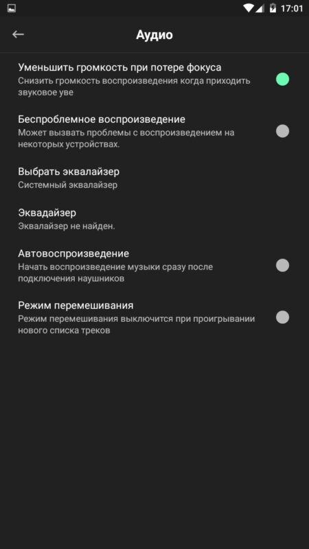 Скриншот Retro Music Player для Android