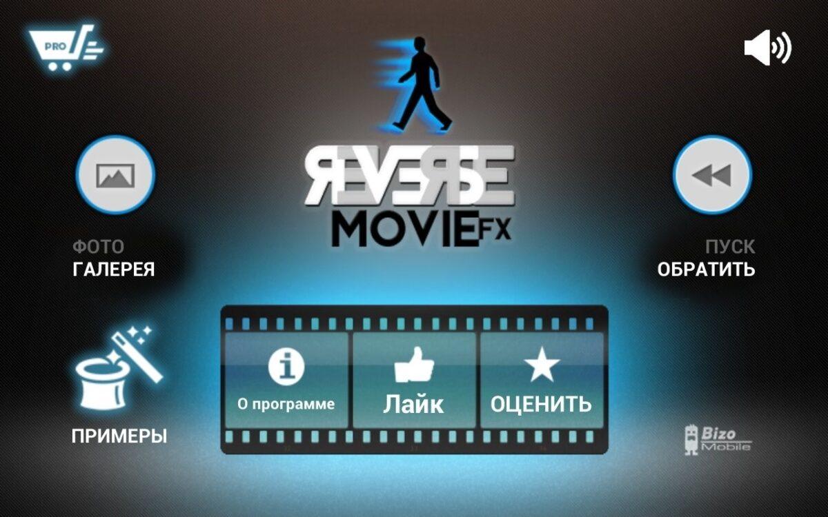 Скриншот Reverse Movie FX для Android