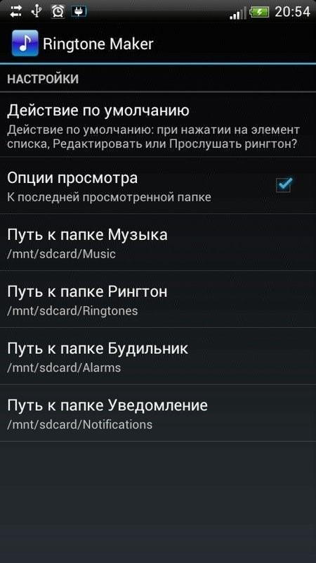 Скриншот Ringtone Maker для Android