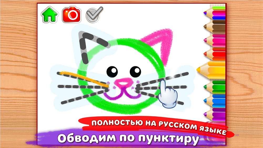 Скриншот РИСОВАЛКА для Android