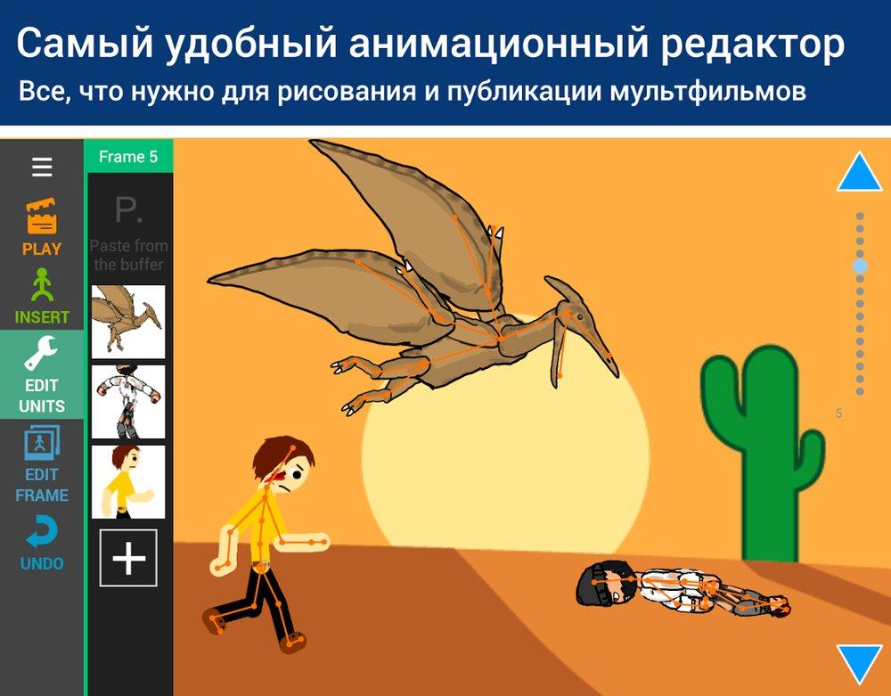 Рисуйте мультфильмы для андроид
